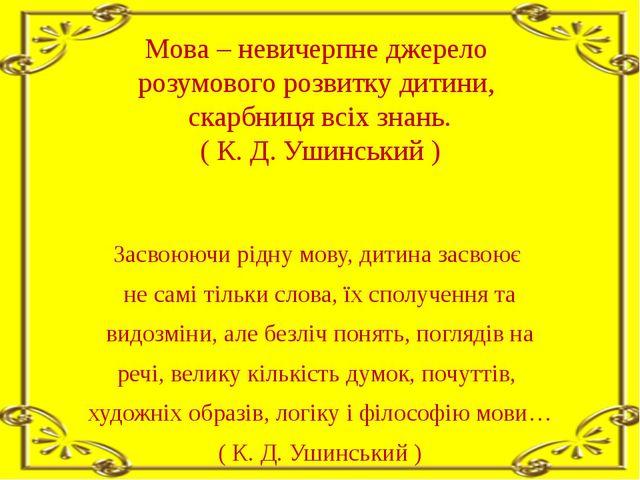 Мова – невичерпне джерело розумового розвитку дитини, скарбниця всіх знань. (...