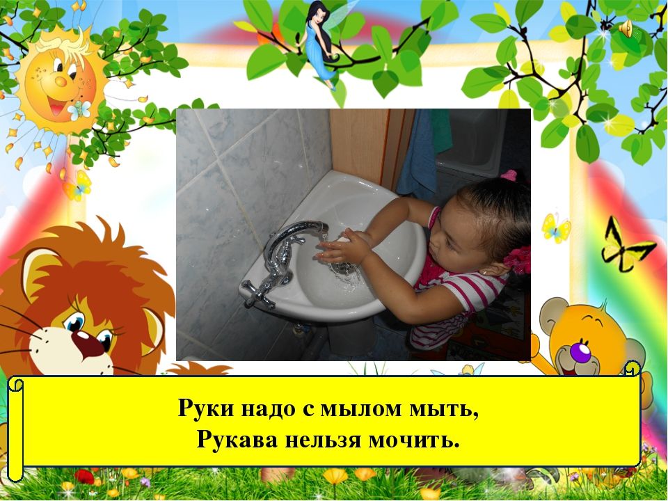Руки надо с мылом мыть, Рукава нельзя мочить.