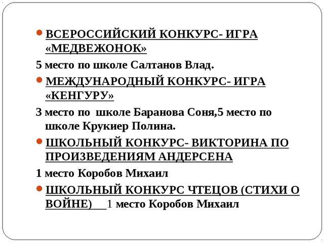 ВСЕРОССИЙСКИЙ КОНКУРС- ИГРА «МЕДВЕЖОНОК» 5 место по школе Салтанов Влад. МЕЖД...