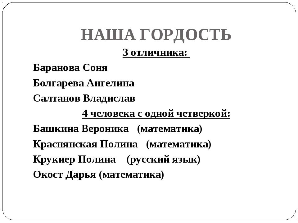 НАША ГОРДОСТЬ 3 отличника: Баранова Соня Болгарева Ангелина Салтанов Владисла...
