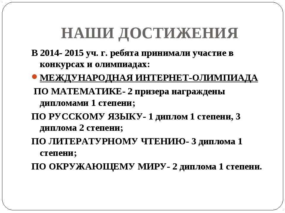 НАШИ ДОСТИЖЕНИЯ В 2014- 2015 уч. г. ребята принимали участие в конкурсах и ол...