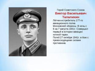 Герой Советского Союза Виктор Васильевич Талалихин Лётчик-истребитель 177-го