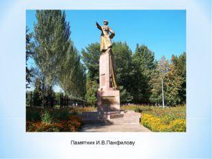 Иван Васильевич Панфилов Памятник И.В.Панфилову