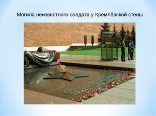 Могила неизвестного солдата у Кремлёвской стены