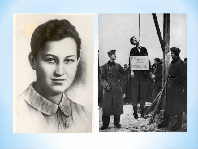 Зоя Космодемьянская Избивали фашисты и мучили, Выгоняли босой на мороз, Были...