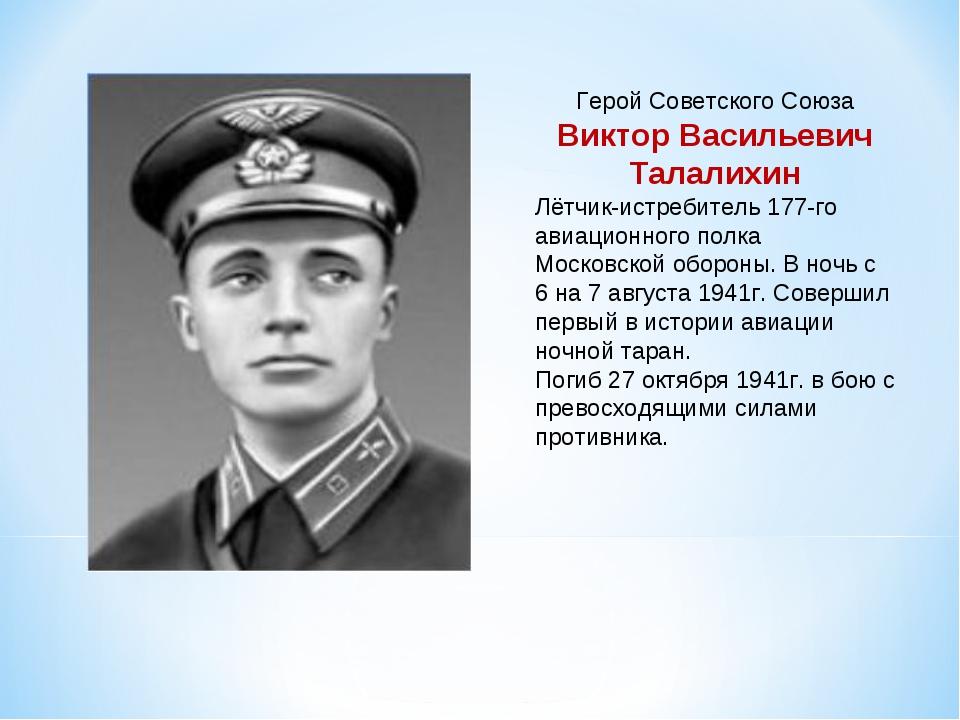 Герой Советского Союза Виктор Васильевич Талалихин Лётчик-истребитель 177-го...