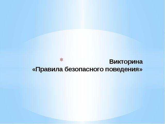 Викторина «Правила безопасного поведения»