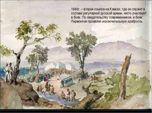 1940г. – вторая ссылка на Кавказ, где он служит в составе регулярной русской