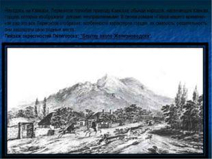 Находясь на Кавказе, Лермонтов полюбил природу Кавказа, обычаи народов, насел