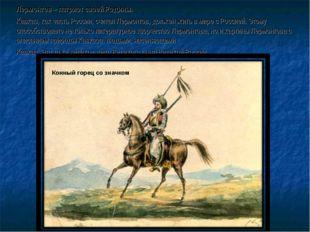 Лермонтов – патриот своей Родины. Кавказ, как часть России, считал Лермонтов,