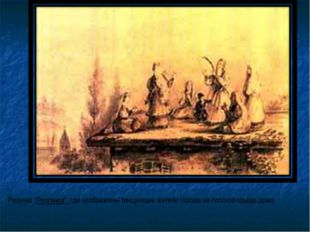 """Рисунок """"Лезгинка"""", где изображены танцующие жители города на плоской крыше д"""