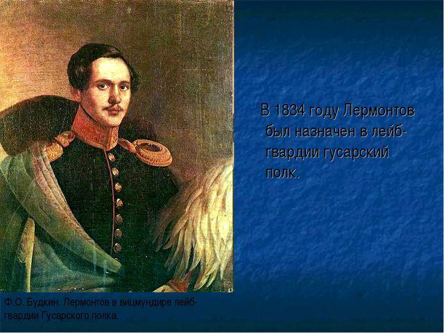 В 1834 году Лермонтов был назначен в лейб-гвардии гусарский полк. Ф.О. Будки...