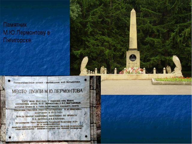 Памятник М.Ю.Лермонтову в Пятигорске.