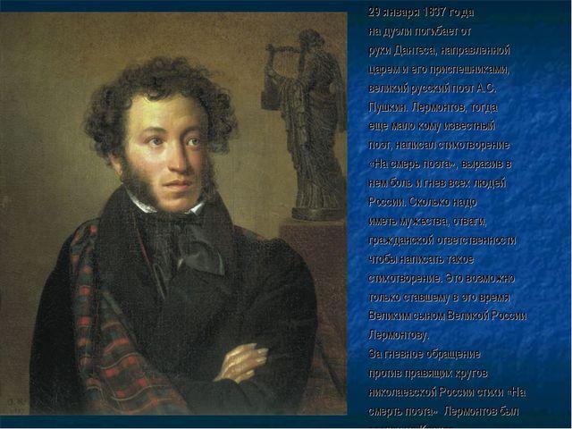 29 января 1837 года на дуэли погибает от руки Дантеса, направленной царем и е...