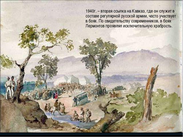 1940г. – вторая ссылка на Кавказ, где он служит в составе регулярной русской...