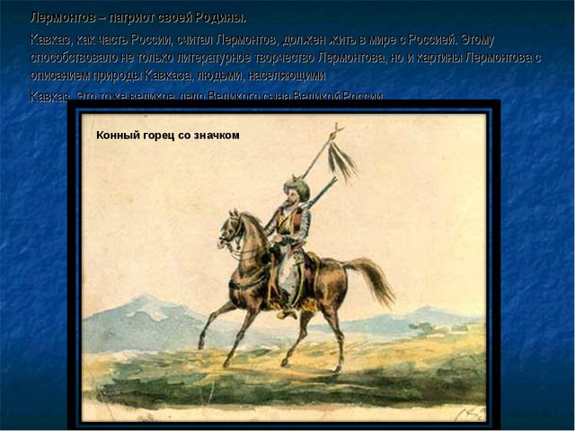 Лермонтов – патриот своей Родины. Кавказ, как часть России, считал Лермонтов,...