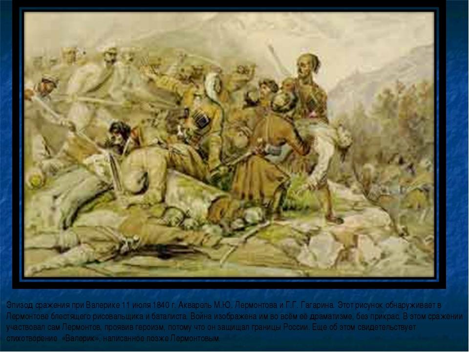 Эпизод сражения при Валерике 11 июля 1840 г. Акварель М.Ю. Лермонтова и Г.Г....