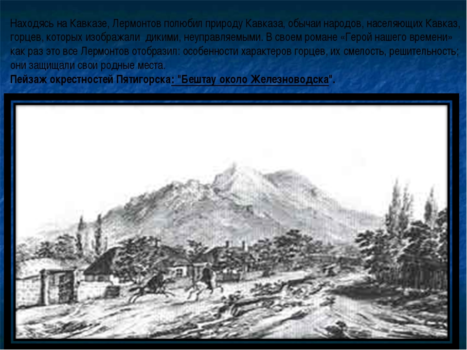 Находясь на Кавказе, Лермонтов полюбил природу Кавказа, обычаи народов, насел...