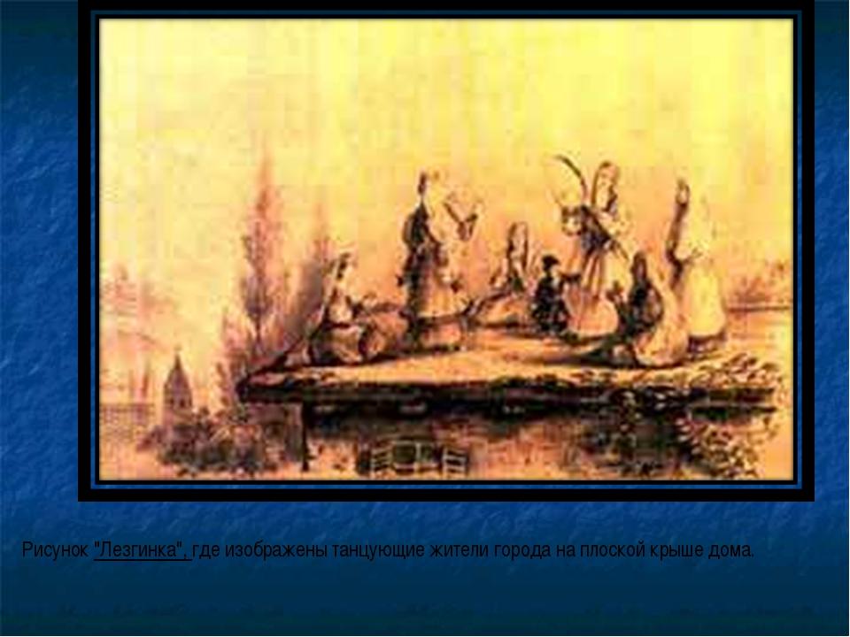 """Рисунок """"Лезгинка"""", где изображены танцующие жители города на плоской крыше д..."""