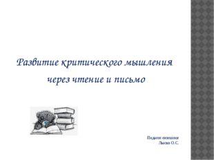 Педагог-психолог Лыско О.С. Развитие критического мышления через чтение и пис