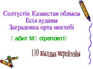 Ғабит Мүсіреповтің