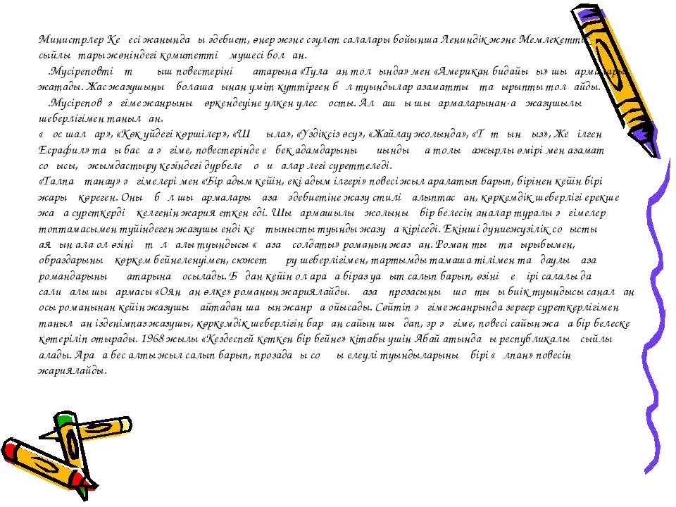 Министрлер Кеңесі жанындағы әдебиет, өнер және сәулет салалары бойынша Ленинд...