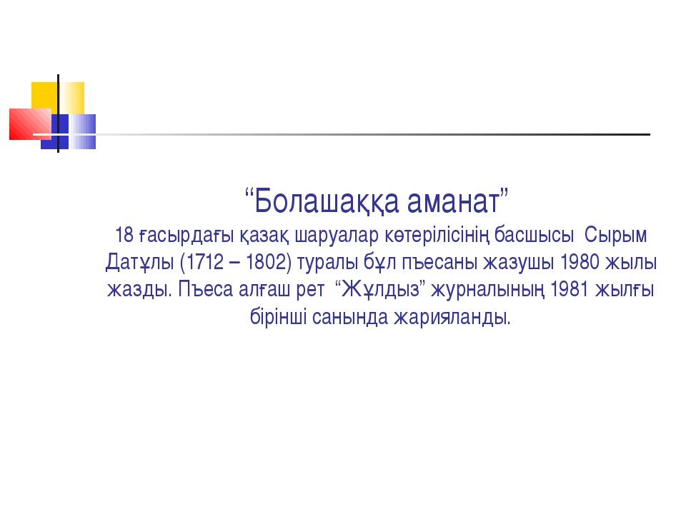 """""""Болашаққа аманат"""" 18 ғасырдағы қазақ шаруалар көтерілісінің басшысы Сырым Да..."""