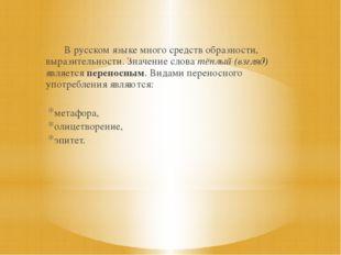 В русском языке много средств образности, выразительности. Значение слова тё