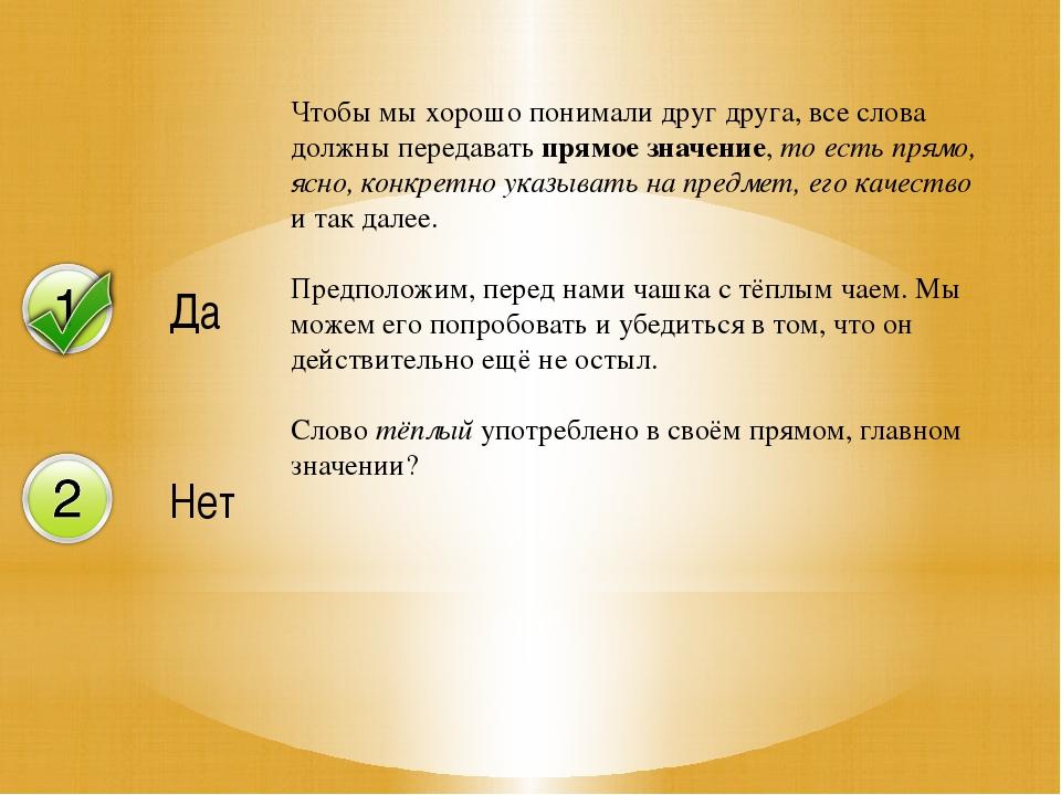 Чтобы мы хорошо понимали друг друга, все слова должны передавать прямое знач...