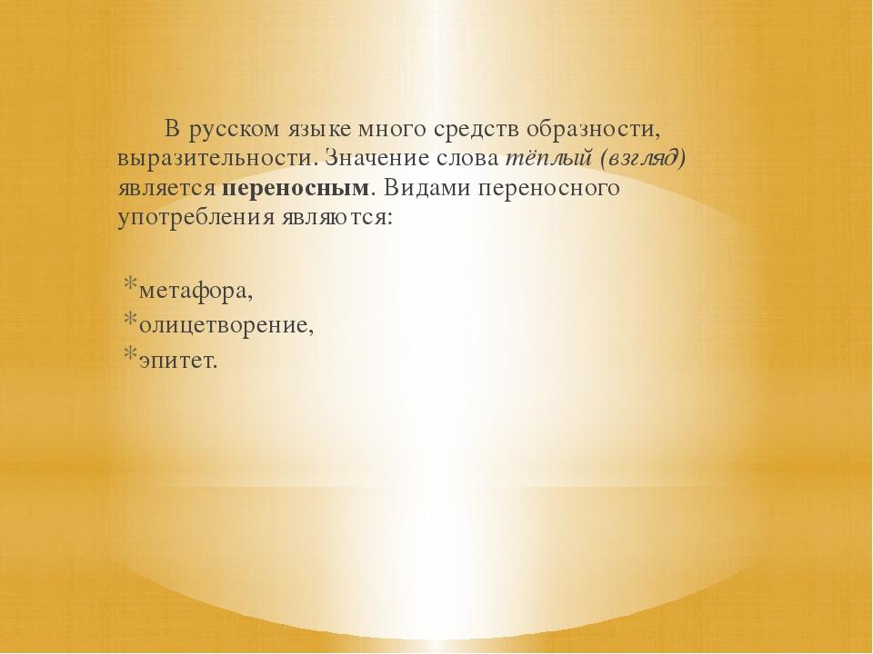 В русском языке много средств образности, выразительности. Значение слова тё...