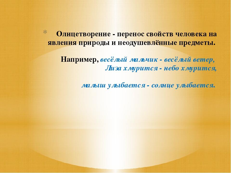 Олицетворение - перенос свойств человека на явления природы и неодушевлённые...