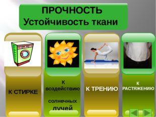 ПРОЧНОСТЬ устойчивость ткани ПРОЧНОСТЬ Устойчивость ткани