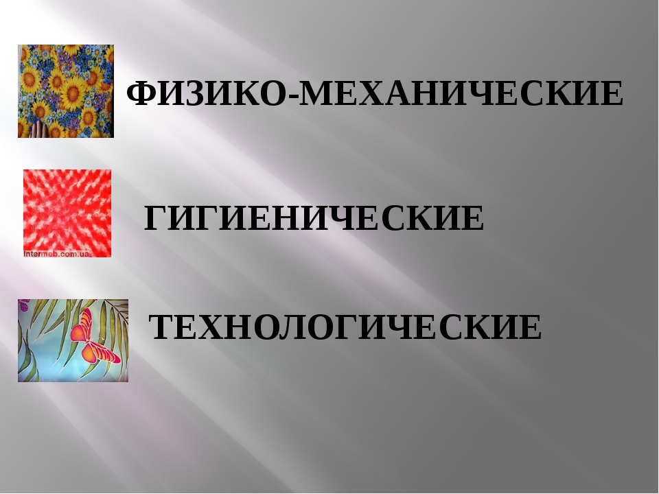 ФИЗИКО-МЕХАНИЧЕСКИЕ ГИГИЕНИЧЕСКИЕ ТЕХНОЛОГИЧЕСКИЕ
