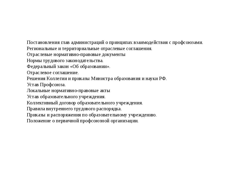 Постановления глав администраций о принципах взаимодействия с профсоюзами. Р...