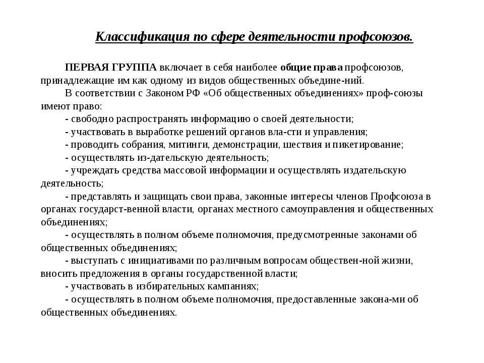 Классификация по сфере деятельности профсоюзов. ПЕРВАЯ ГРУППАвключает в себя...