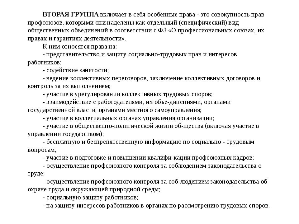 ВТОРАЯ ГРУППА включает в себя особенные права - это совокупность прав профсою...