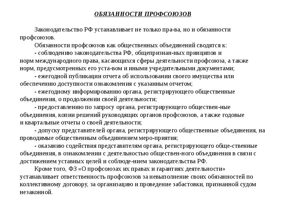 ОБЯЗАННОСТИ ПРОФСОЮЗОВ Законодательство РФ устанавливает не только права, но...