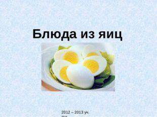 Блюда из яиц 2012 – 2013 уч. год