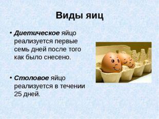 Виды яиц Диетическоеяйцо реализуется первые семь дней после того как было сн