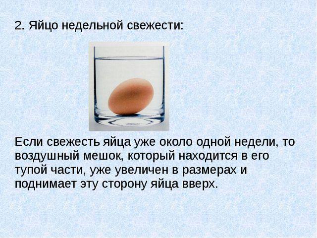 2. Яйцо недельной свежести: Если свежесть яйца уже около одной недели, то воз...