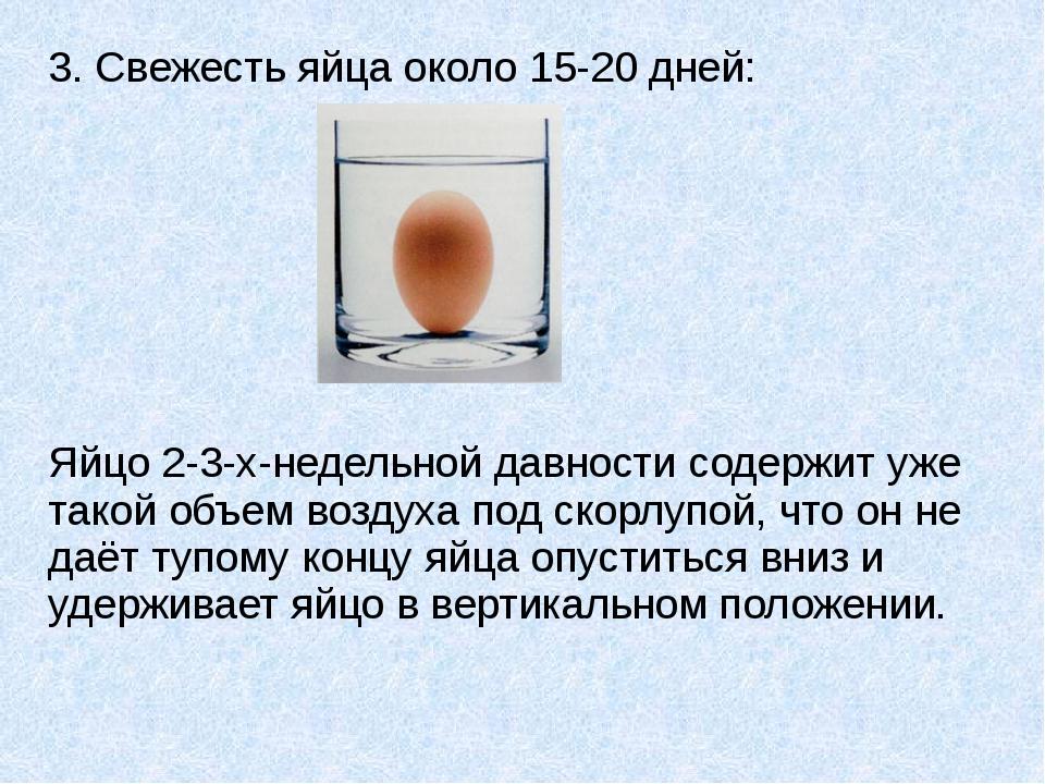 3. Свежесть яйца около 15-20 дней: Яйцо 2-3-х-недельной давности содержит уже...