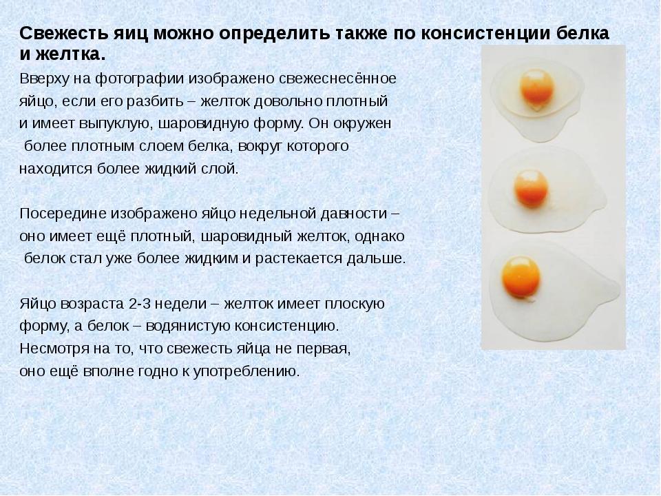 Свежесть яиц можно определить также по консистенции белка и желтка. Вверху на...