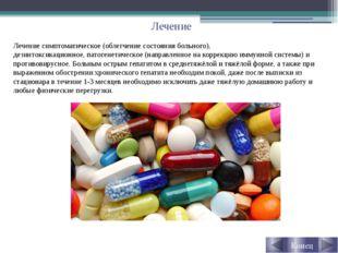 Лечение Лечение симптоматическое (облегчение состояния больного), дезинтоксик