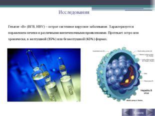 Исследования Гепатит «B» (ВГВ, HВV) – острое системное вирусное заболевание.