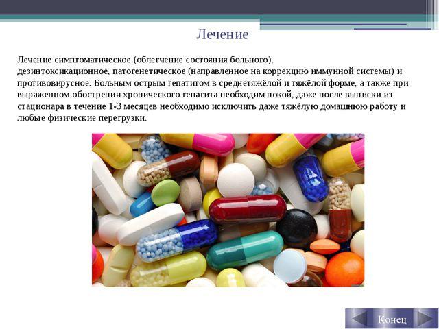 Лечение Лечение симптоматическое (облегчение состояния больного), дезинтоксик...