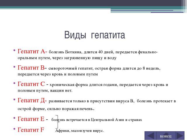 """Презентация по биологии """"Вирусный гепатит"""""""
