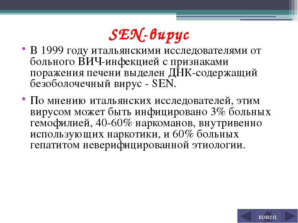SEN-вирус В 1999 году итальянскими исследователями от больного ВИЧ-инфекцией...