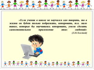 «Если ученик в школе не научился сам творить, то в жизни он будет только под