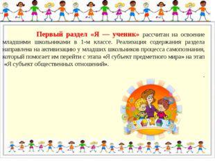 Первый раздел «Я — ученик» рассчитан на освоение младшими школьниками в 1-м