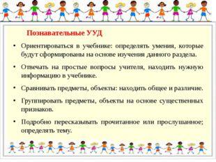 Познавательные УУД Ориентироваться в учебнике: определять умения, которые бу